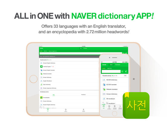 Naver Dictionary app presentation