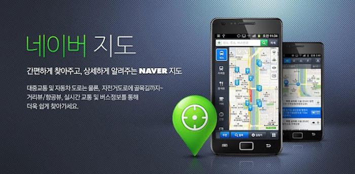 Naver Maps app presentation